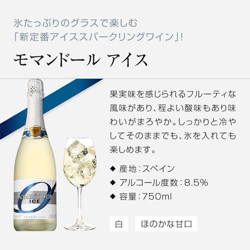 スパークリングワイン モマンドール アイス スパークリング フレシネ 長S likaman2 03