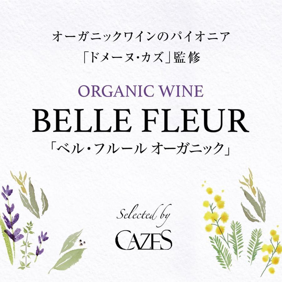 白ワイン ベルフルール オーガニック ホワイト メルシャン  750ml 自然派ワイン BIO 白 ワイン スペイン 辛口 長S|likaman2|02