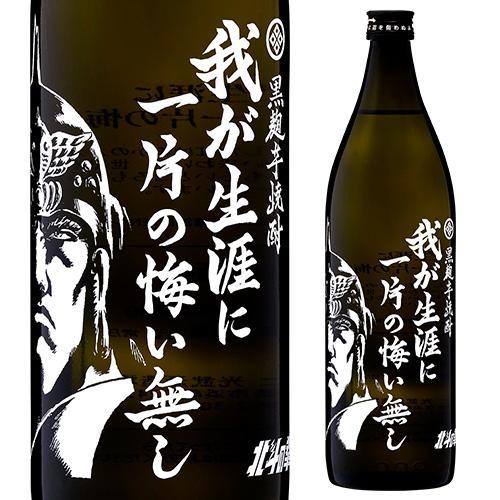 【芋焼酎】北斗の拳