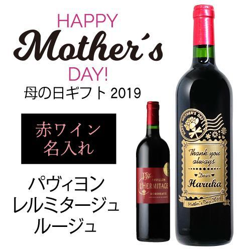 世界に1本だけのオリジナルボトル 名入れ彫刻 赤ワイン