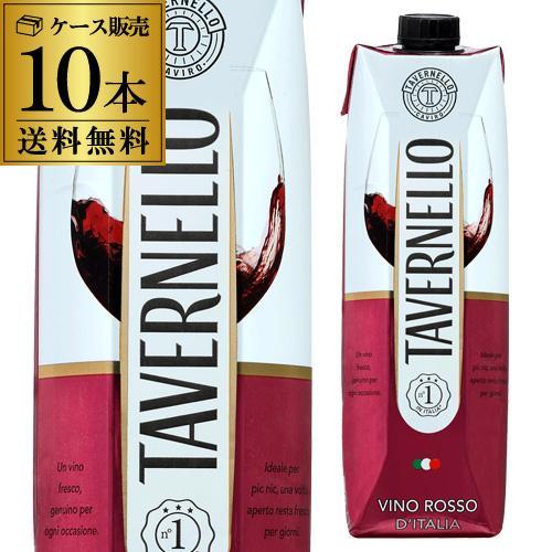 ワイン タヴェルネッロ ロッソ イタリア 1L×10本 送料無料