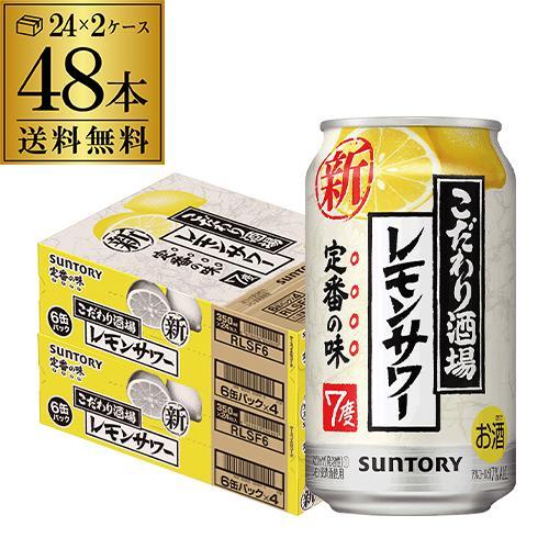 こだわりのレモンサワー