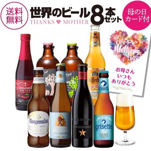 母の日ビールセット フルーツビール&ホワイトビール