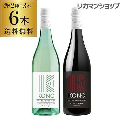 ワイン 送料無料 1本当り1,480円(税別) コノ ニュージーランドワイン 2種飲み比べ 6本セット 赤ワイン3本 白ワイン3本 辛口 kono tohu 長S