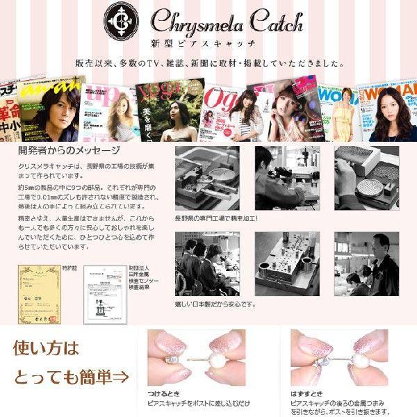 ピアス キャッチ 日本製 両耳用  ピアスロック クリスメラ キャッチ ピアスキャッチ lilimia 03