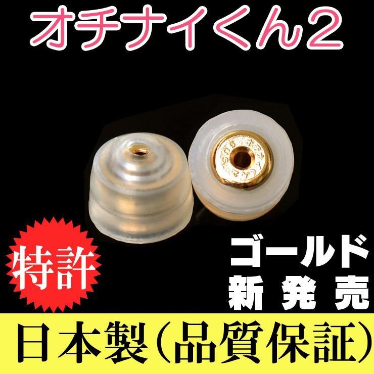ピアスキャッチ 両耳用 シリコン オチナイくん2 キャッチャー おちないくん|lilimia