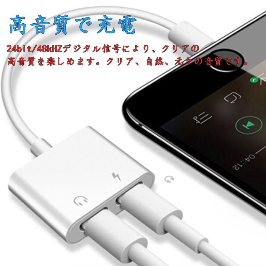 iPhone 充電 イヤホン 2in1 同時 Lightning ケーブル iPhoneX/Xsmax/Xr/8/8plus/7/7plus アイフォン イヤホン 変換アダプタ IOS11/12対応 Apple【互換品】|lillian|03