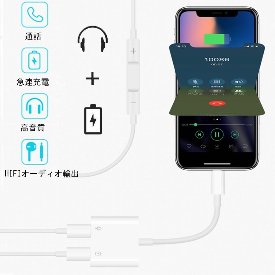 iPhone 充電 イヤホン 2in1 同時 Lightning ケーブル iPhoneX/Xsmax/Xr/8/8plus/7/7plus アイフォン イヤホン 変換アダプタ IOS11/12対応 Apple【互換品】|lillian|08