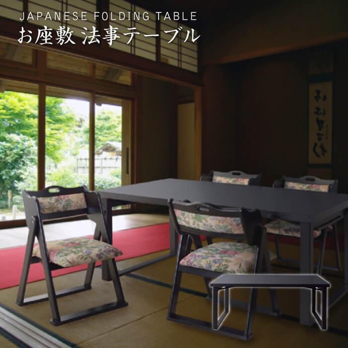お座敷 法事テーブル 幅150cm 木製 折畳 低め ダイニングテーブル テーブル 和室 料亭 仏間 店舗 食卓 4人掛け シンプル BCT-215|lily-birch