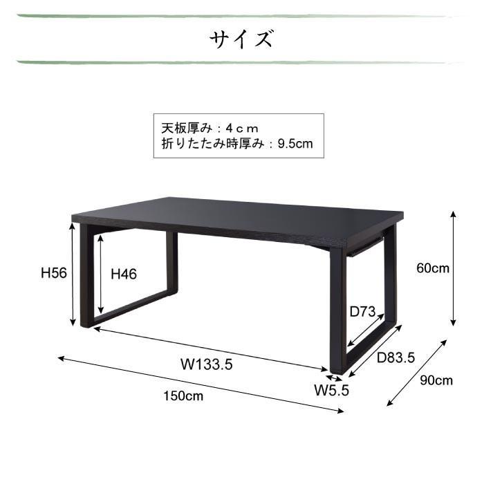 お座敷 法事テーブル 幅150cm 木製 折畳 低め ダイニングテーブル テーブル 和室 料亭 仏間 店舗 食卓 4人掛け シンプル BCT-215|lily-birch|04