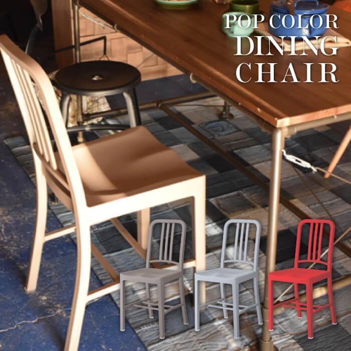 ポップカラー ダイニングチェア リビングチェア イス 椅子 チェアー 北欧 カフェ シンプル おしゃれ かわいい CL-797BR CL-797GY CL-797RD|lily-birch
