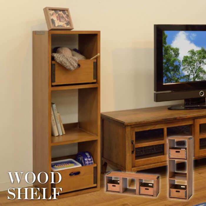 ウッド シェルフ 木製収納 ボックス 2個付き ボックス付 シンプル ナチュラル 北欧 収納ラック レトロ 収納 インテリア収納 置き方自在 GT-664|lily-birch