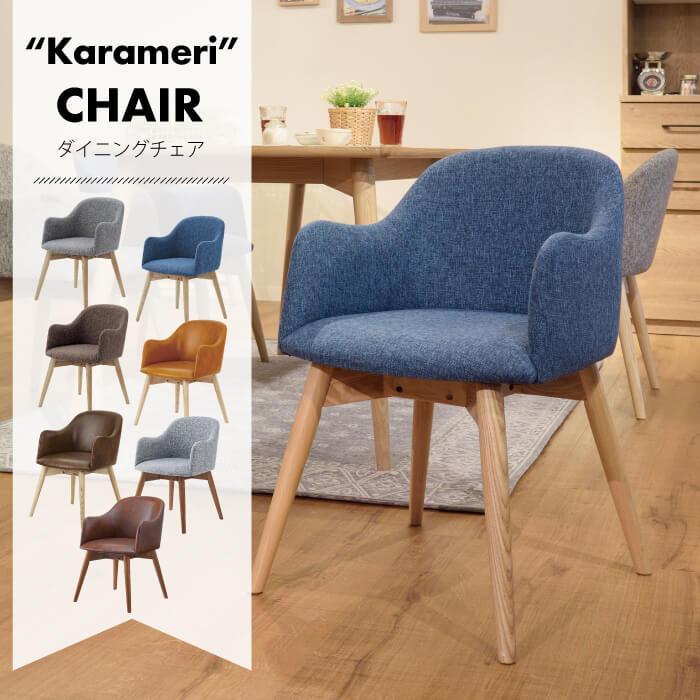 Karamei カラメリ ファブリックチェア リビングチェア イス 椅子 チェアー 北欧 ダイニング カジュアル おしゃれ かわいい カフェ 店舗 応接室 KRM-010|lily-birch