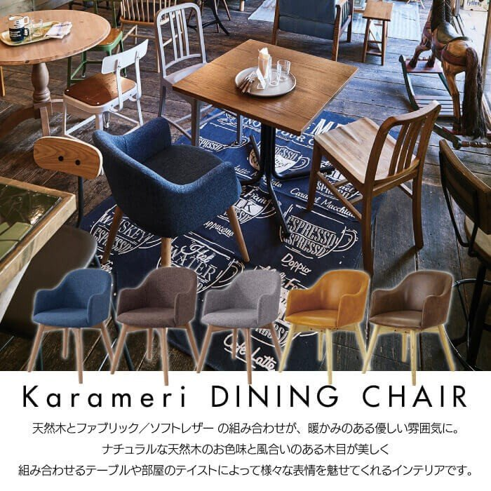 Karamei カラメリ ファブリックチェア リビングチェア イス 椅子 チェアー 北欧 ダイニング カジュアル おしゃれ かわいい カフェ 店舗 応接室 KRM-010|lily-birch|02
