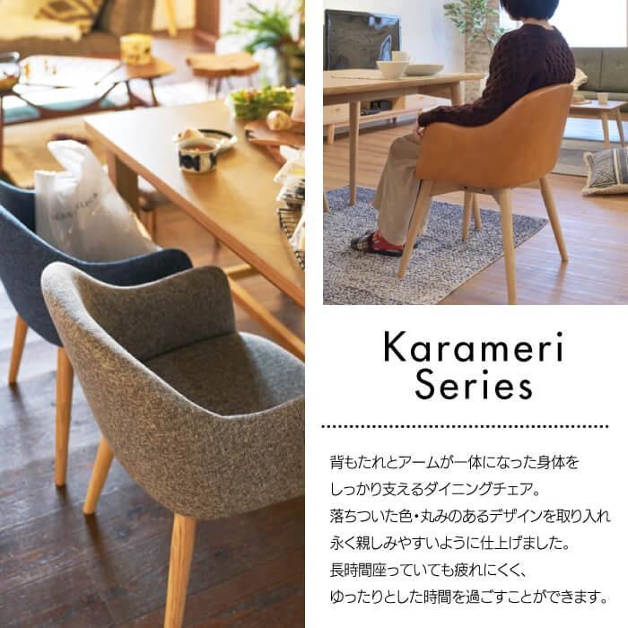 Karamei カラメリ ファブリックチェア リビングチェア イス 椅子 チェアー 北欧 ダイニング カジュアル おしゃれ かわいい カフェ 店舗 応接室 KRM-010|lily-birch|04
