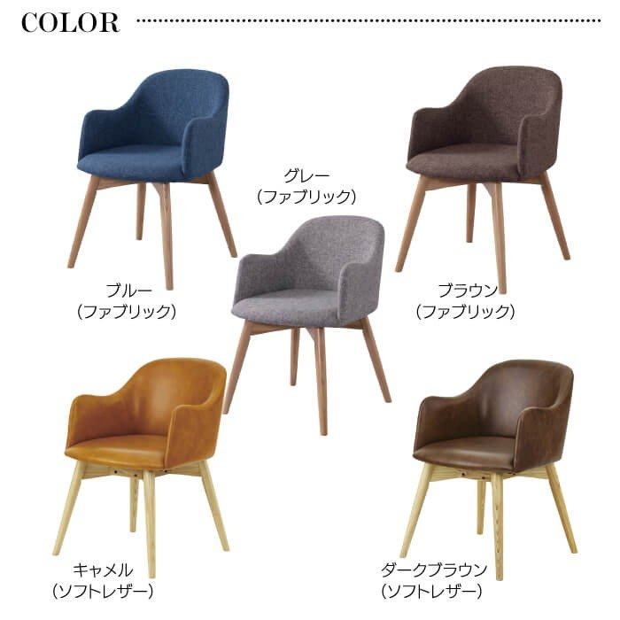 Karamei カラメリ ファブリックチェア リビングチェア イス 椅子 チェアー 北欧 ダイニング カジュアル おしゃれ かわいい カフェ 店舗 応接室 KRM-010|lily-birch|06