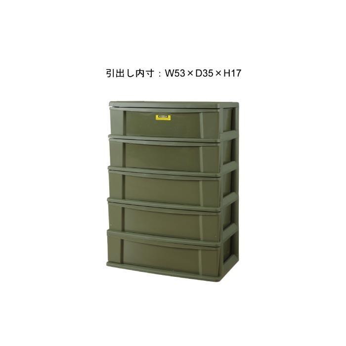 ワイドワゴン 5段 収納家具 グリーン 収納ケース シェルフ キャビネット ボックス ミリタリー 収納 おしゃれ シンプル LFS-255GR lily-birch 05