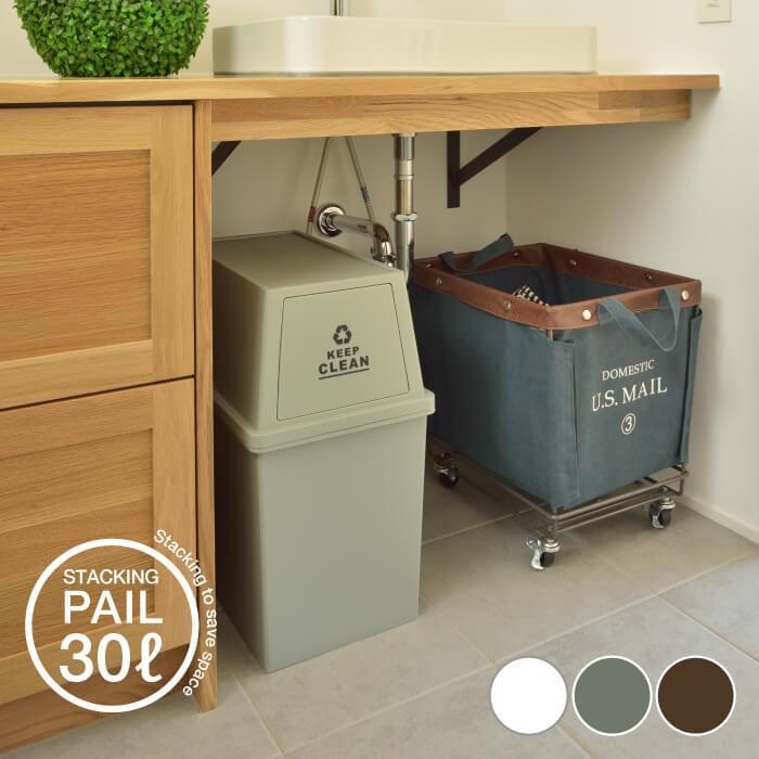 スタッキングペール 30L ダストボックス ごみ箱 清潔 シンプル ふた付き ゴミ分別 ゴミ箱 フタ付き キャスター付 小型 コンパクト 日本製 新生活 LFS-760 lily-birch