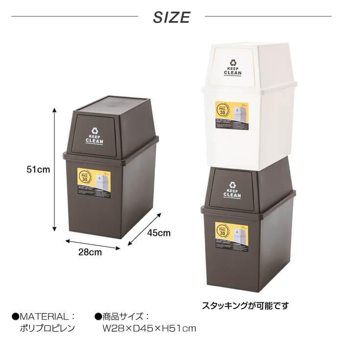 スタッキングペール 30L ダストボックス ごみ箱 清潔 シンプル ふた付き ゴミ分別 ゴミ箱 フタ付き キャスター付 小型 コンパクト 日本製 新生活 LFS-760 lily-birch 04