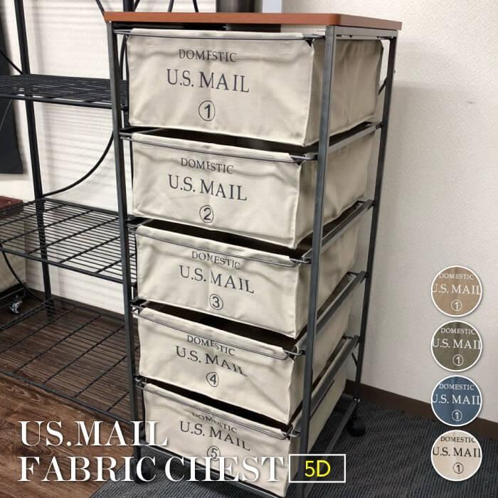 US MAIL ファブリックチェスト 5D チェスト キャスター付き 衣類収納 ランドリー おしゃれ 収納 収納ボックス アメリカン 男前 MIP-375 SGS-375|lily-birch
