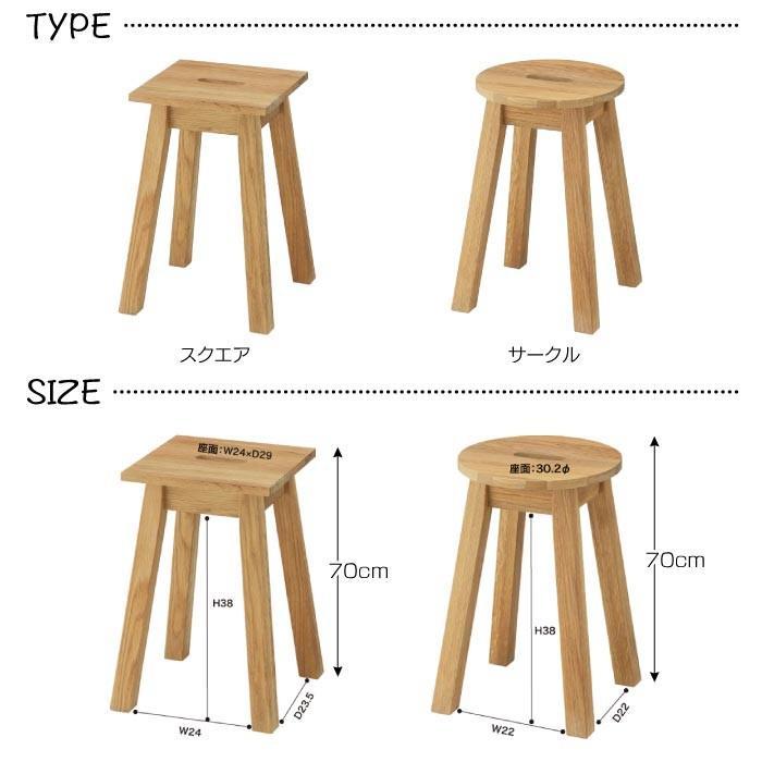 ナチュラル スツール 角型 丸型 おしゃれ シンプル 北欧 天然木 カフェ テラス MTK-521NA MTK-522NA|lily-birch|04