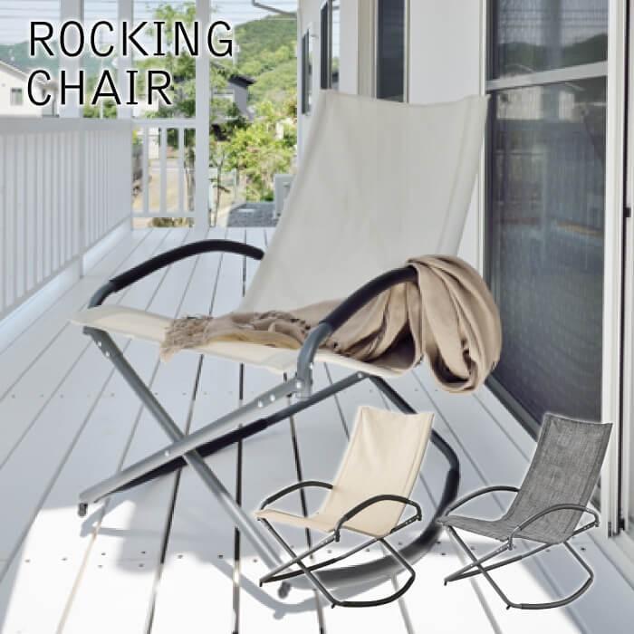 折りたたみ式 ロッキングチェア チェア イス 椅子 チェアー リゾート アウトドア BBQ レジャー テラス 屋外 軽量 シンプル おしゃれ RKC-191IV RKC-191DGY|lily-birch