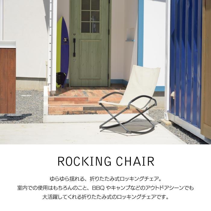 折りたたみ式 ロッキングチェア チェア イス 椅子 チェアー リゾート アウトドア BBQ レジャー テラス 屋外 軽量 シンプル おしゃれ RKC-191IV RKC-191DGY|lily-birch|02