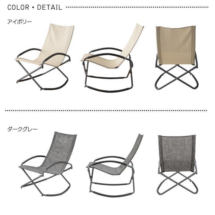 折りたたみ式 ロッキングチェア チェア イス 椅子 チェアー リゾート アウトドア BBQ レジャー テラス 屋外 軽量 シンプル おしゃれ RKC-191IV RKC-191DGY|lily-birch|04