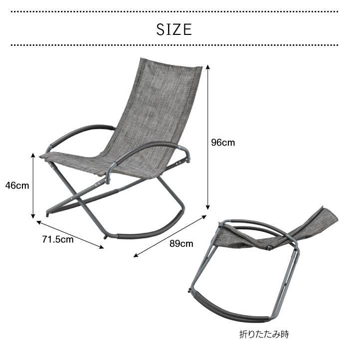 折りたたみ式 ロッキングチェア チェア イス 椅子 チェアー リゾート アウトドア BBQ レジャー テラス 屋外 軽量 シンプル おしゃれ RKC-191IV RKC-191DGY|lily-birch|05