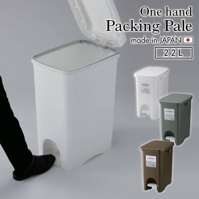 ペダル式 ペール 22L ダストボックス おしゃれ スリム ゴミ箱 ごみ コンパクト 隙間 ペダル式 シンプル 新生活 一人暮らし RSD-180|lily-birch