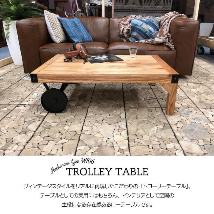 トロリーテーブルL 幅106cm ナチュラルタイプ センターテーブル カフェテーブル ローテーブル ヴィンテージ おしゃれ 西海岸 レトロ 男前 TTF-116 SGS-116NA|lily-birch|02