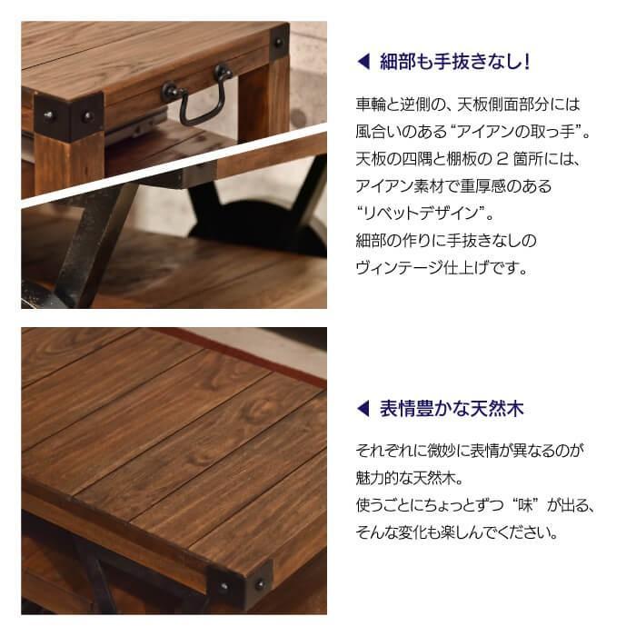 トロリーテーブルL 幅106cm ナチュラルタイプ センターテーブル カフェテーブル ローテーブル ヴィンテージ おしゃれ 西海岸 レトロ 男前 TTF-116 SGS-116NA|lily-birch|04