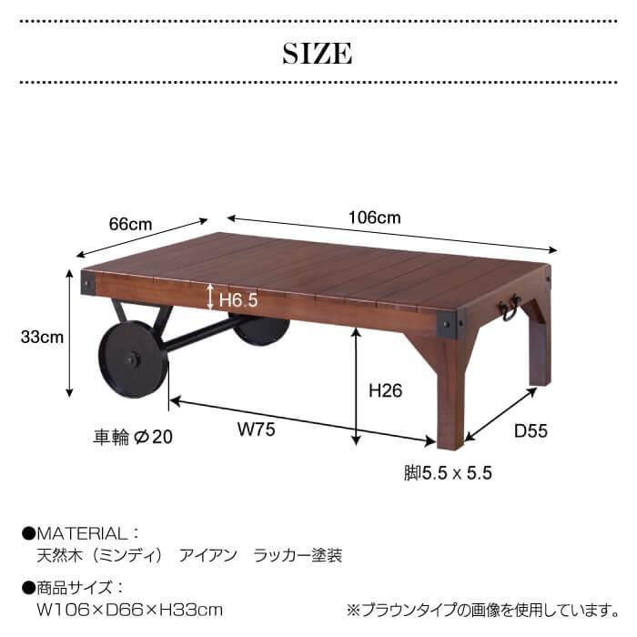 トロリーテーブルL 幅106cm ナチュラルタイプ センターテーブル カフェテーブル ローテーブル ヴィンテージ おしゃれ 西海岸 レトロ 男前 TTF-116 SGS-116NA|lily-birch|05