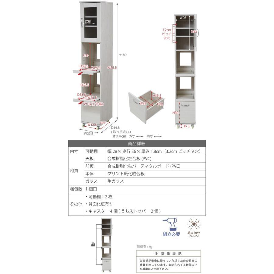 スリム キッチンラック キッチンワゴン 隙間タイプ レンジ台 食器棚 レンジラック 幅 32.5 H180 すきま収納 キャスター 収納棚 レンジワゴン  隙間 FLL-0068 lily-birch 17