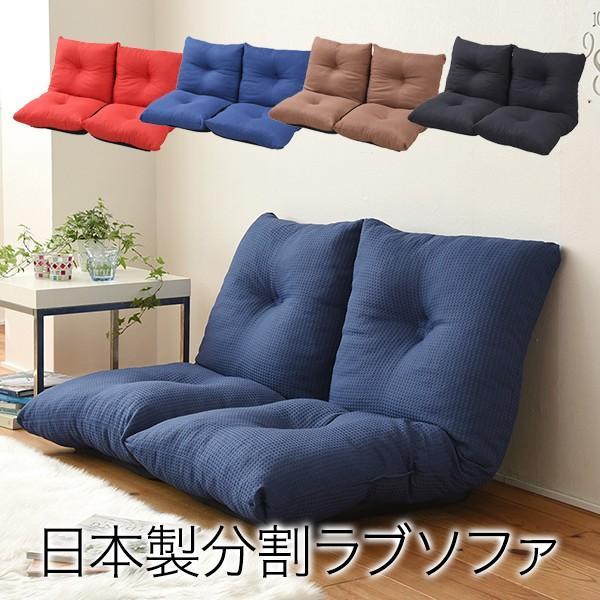 ラブソファ 2分割タイプ フロアソファ リクライニング 座椅子 2人掛け ロータイプ 国産 日本製|lily-birch