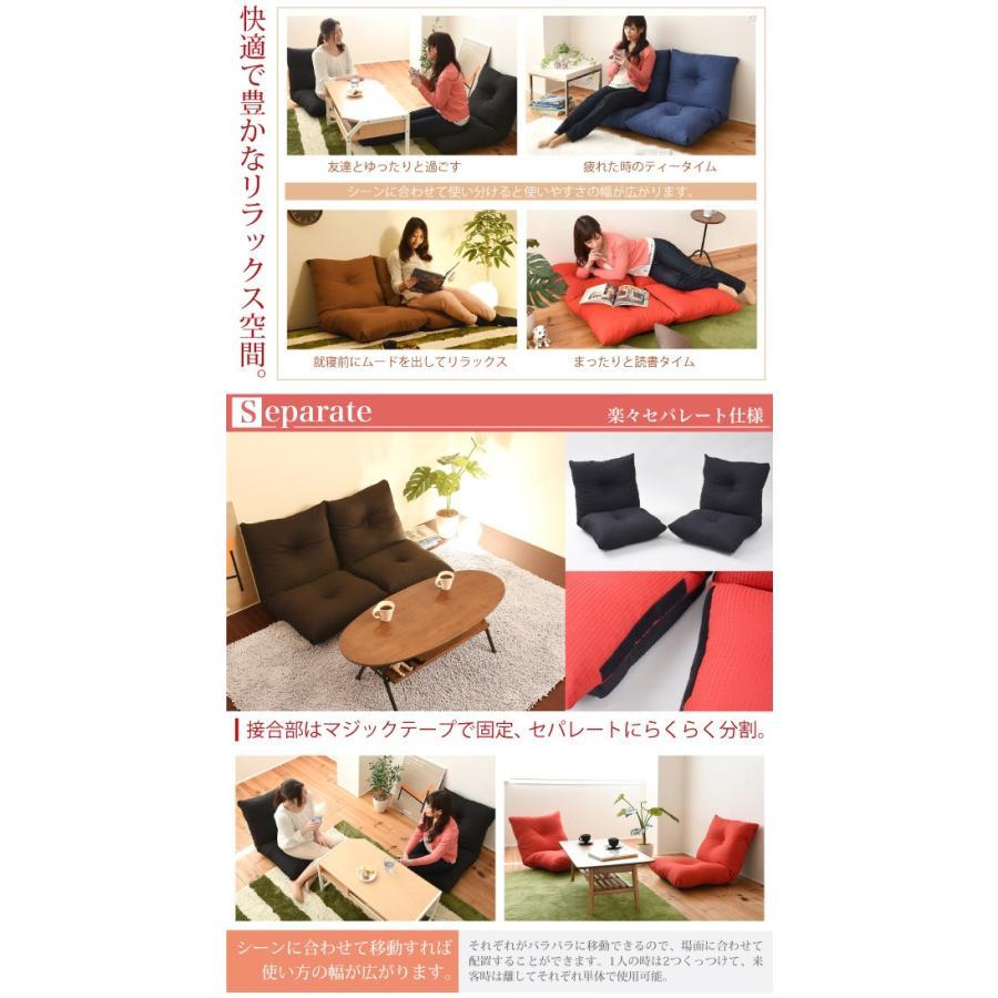 ラブソファ 2分割タイプ フロアソファ リクライニング 座椅子 2人掛け ロータイプ 国産 日本製|lily-birch|04