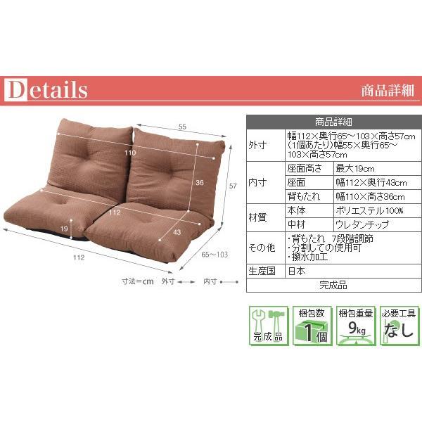 ラブソファ 2分割タイプ フロアソファ リクライニング 座椅子 2人掛け ロータイプ 国産 日本製|lily-birch|09