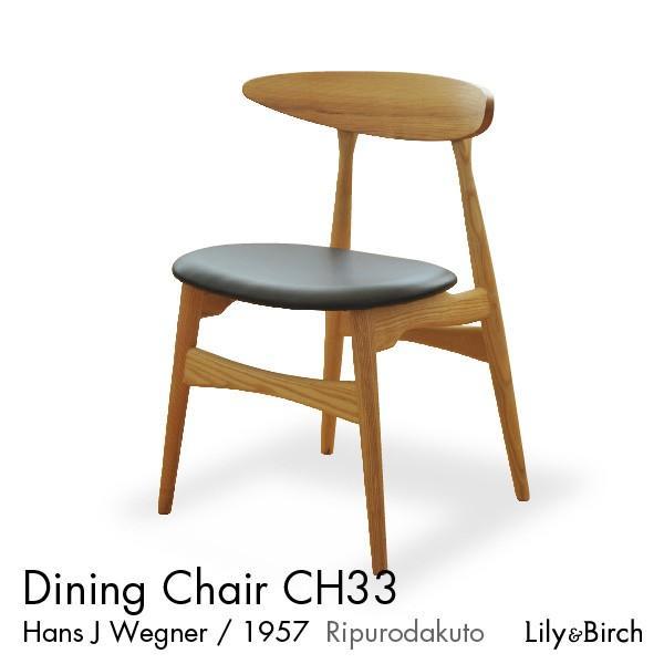 北欧チェア CH33 ダイニングチェア おしゃれ チェアー ウェグナー リプロダクト ジャネリック家具 リビングチェア デザインチェアー 無垢材 完成品|lily-birch