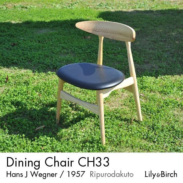北欧チェア CH33 ダイニングチェア おしゃれ チェアー ウェグナー リプロダクト ジャネリック家具 リビングチェア デザインチェアー 無垢材 完成品|lily-birch|05