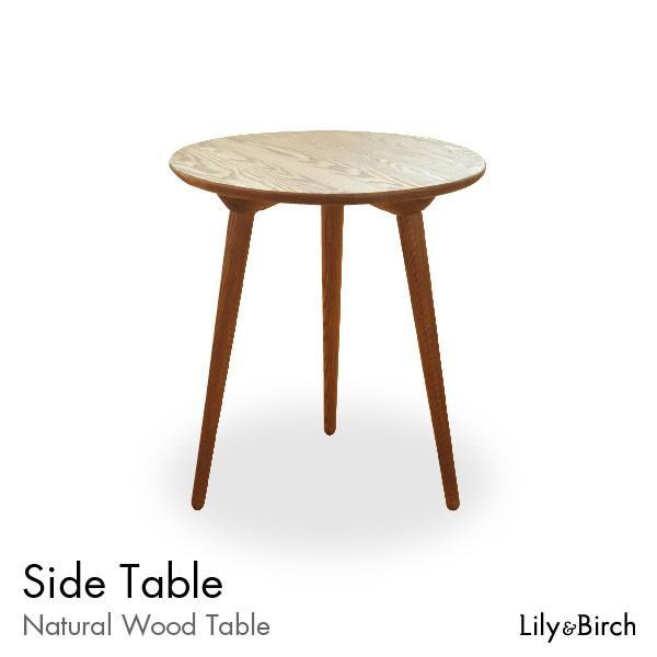 北欧スタイル 無垢サイドテーブル Side Table 3脚 リプロダクト ジャネリック家具 北欧 サイドテーブル ナイトテーブル 無垢材 完成品 lily-birch