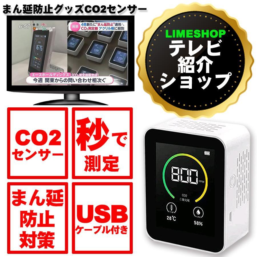 【テレビで紹介】CO2センサー 二酸化炭素 濃度計 測定器 計測 計測器 飲食店 予防 気温 湿度 センサー CO2 三密 goto lime-shop-japan