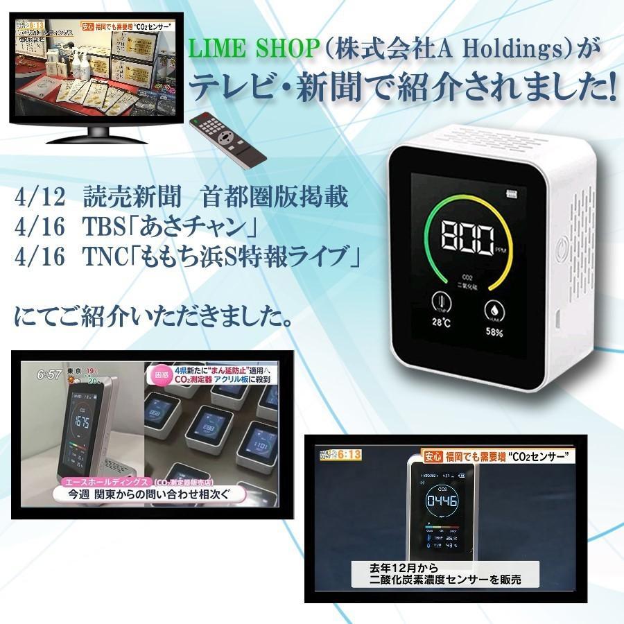 【テレビで紹介】CO2センサー 二酸化炭素 濃度計 測定器 計測 計測器 飲食店 予防 気温 湿度 センサー CO2 三密 goto lime-shop-japan 03