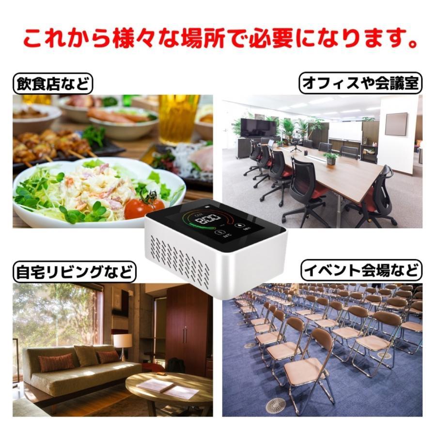 【テレビで紹介】CO2センサー 二酸化炭素 濃度計 測定器 計測 計測器 飲食店 予防 気温 湿度 センサー CO2 三密 goto lime-shop-japan 07