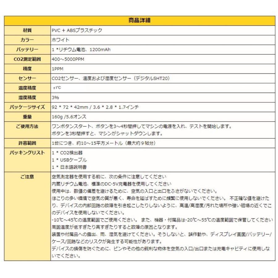 【テレビで紹介】CO2センサー 二酸化炭素 濃度計 測定器 計測 計測器 飲食店 予防 気温 湿度 センサー CO2 三密 goto lime-shop-japan 10