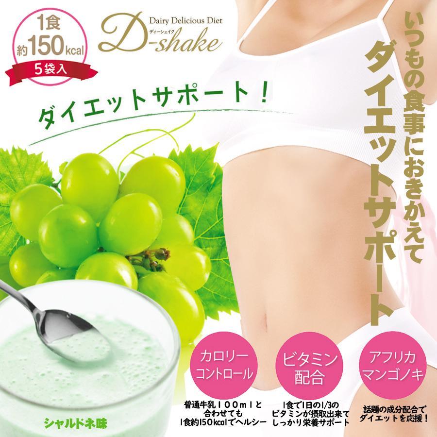 D-SHAKE サプリ サプリメント ダイエット カロリーコントロール シャルドネ味 おやつ 運動不足 シェイク 栄養サポート おきかえ|lime-shop-japan
