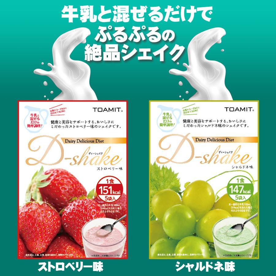 D-SHAKE サプリ サプリメント ダイエット カロリーコントロール シャルドネ味 おやつ 運動不足 シェイク 栄養サポート おきかえ|lime-shop-japan|05