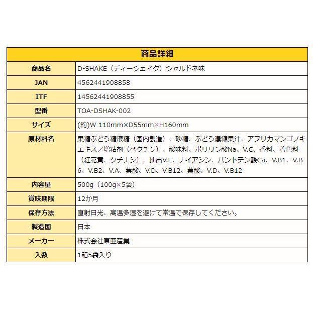 D-SHAKE サプリ サプリメント ダイエット カロリーコントロール シャルドネ味 おやつ 運動不足 シェイク 栄養サポート おきかえ|lime-shop-japan|06