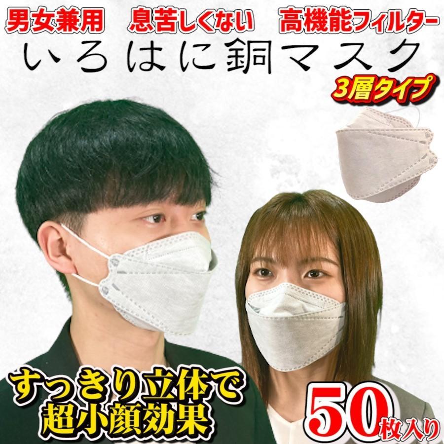 【送料無料50枚セット】GOGO789【FREE SIZE】いろはに銅マスク50枚入り 抗菌 口臭 静電気防止 曇らないマスク 立体マスク グレー【国内から即日発送】|lime-shop-japan