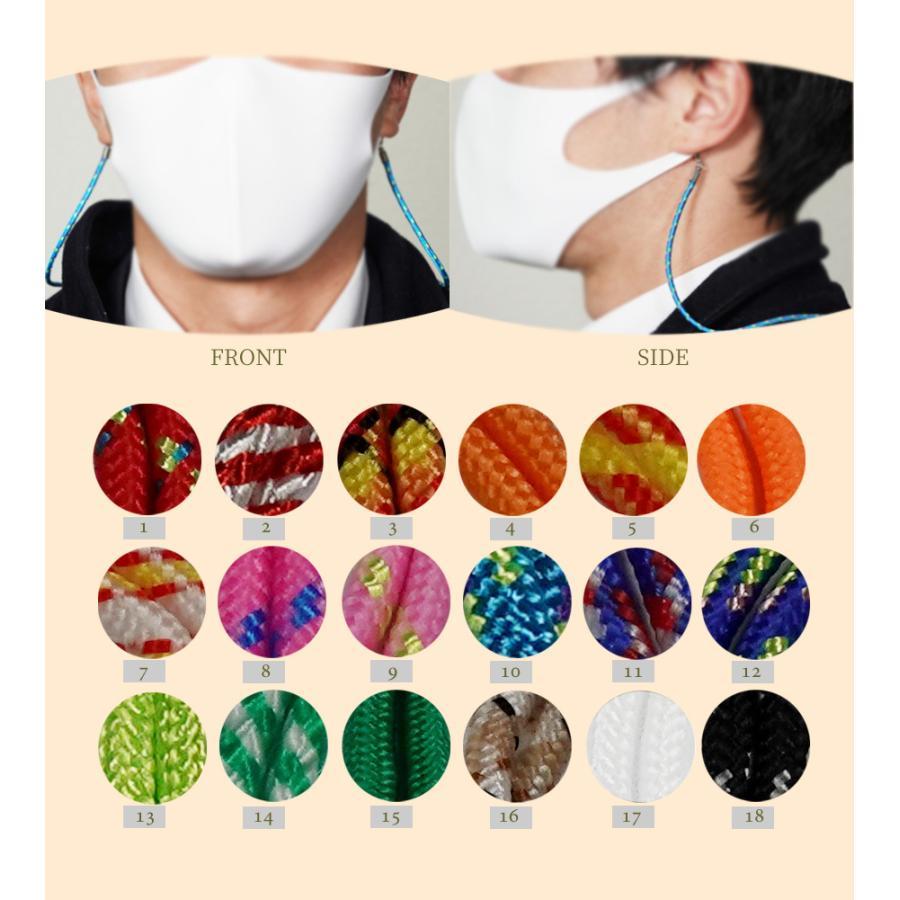 GOGO789マスクストラップ 全18カラー マスク紐 マスク アクセサリー マスク マスクチャーム メンズ レディース lime-shop-japan 04