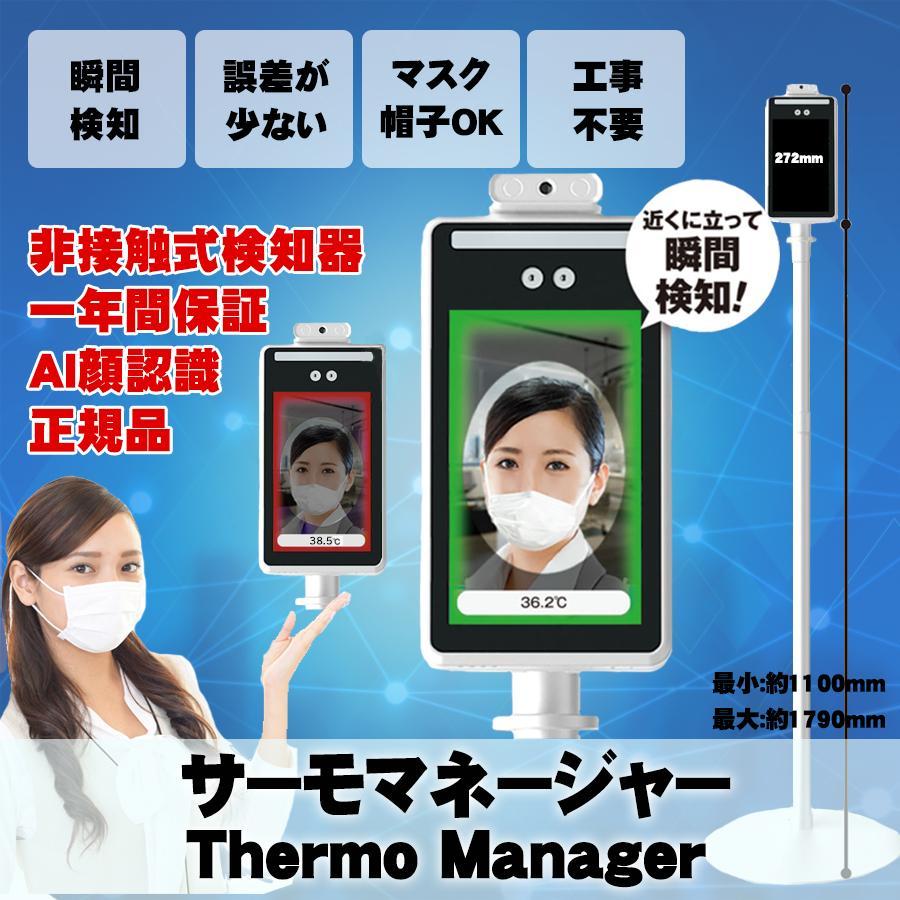 【補助金対象】 非接触温度計 サーモマネージャー 補助金あり 東亜産業 正規品 一年間保証 AI顔認識温度検知カメラ 温度表示 非接触型|lime-shop-japan